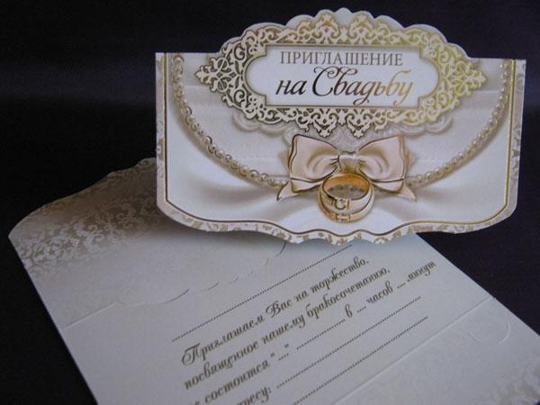 Приглашения по почте для свадьбы