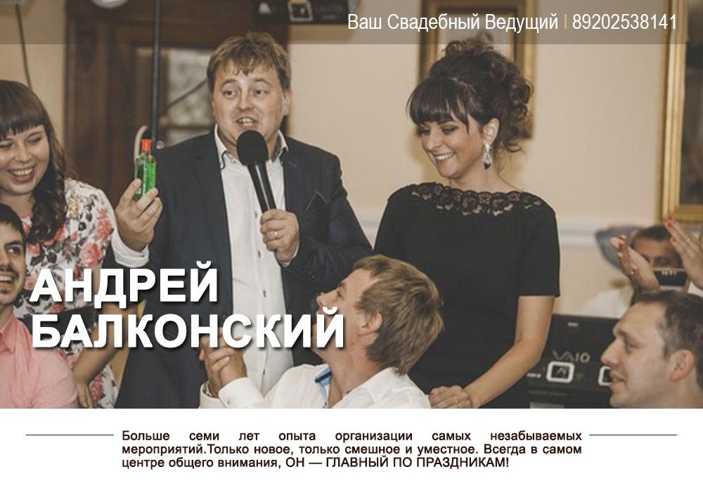 Андрей Болконский Нижний—Новгород
