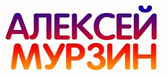 Алексей Мурзин отзывы