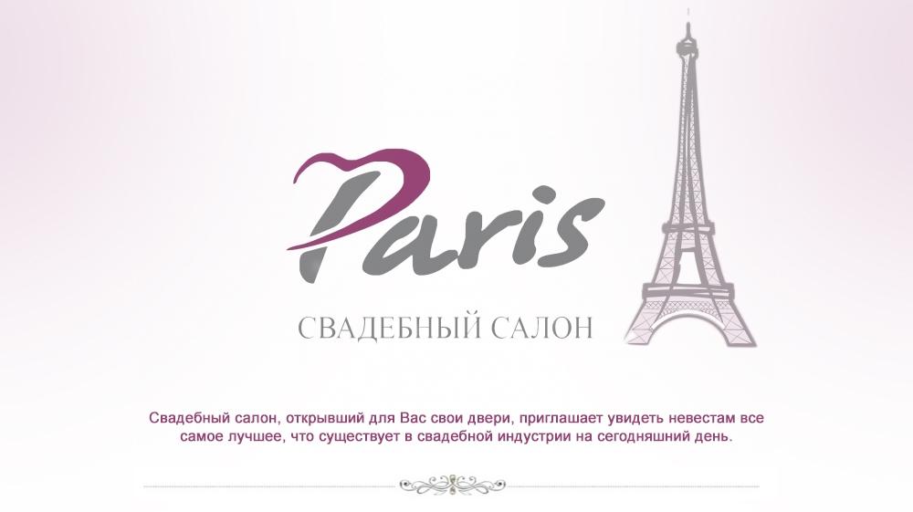 Свадебный салон в Хабаровске Париж
