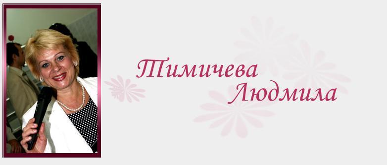 Людмила Тимичева ведущая и диджей