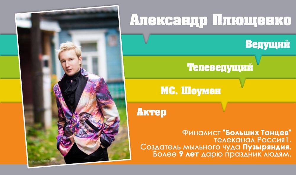 Александр Плющенко банкир