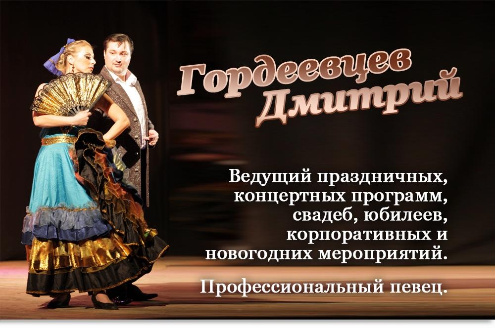 Дмитрий Гордеевцев отзывы