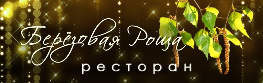 Ресторан березовая роща Нижний—Новгород