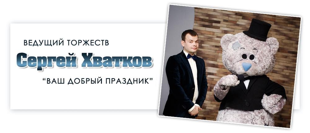 Ведущий Сергей Хватков Нижний—Новгород