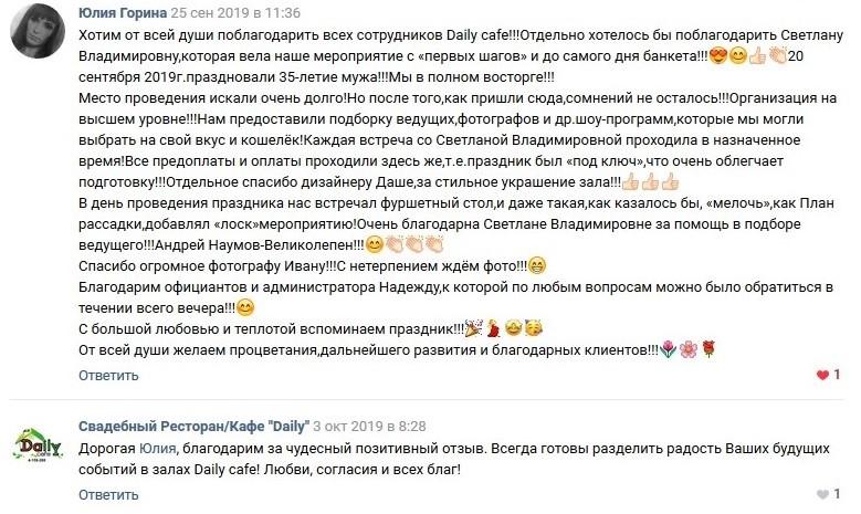 Daily cafe официальный сайт Нижний—Новгород
