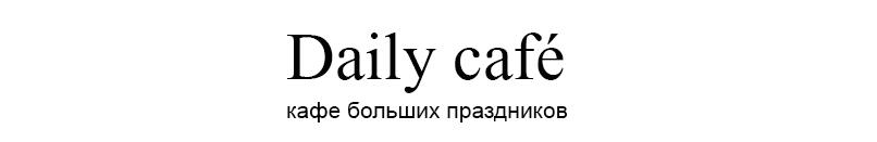 Кафе daily н Новгород фото