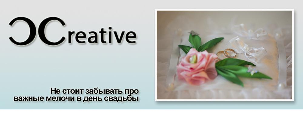 Свадебные аксессуары creativ