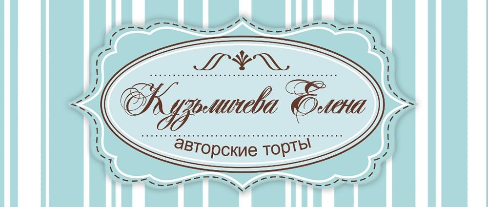 Торты от Елены кузьмичевой