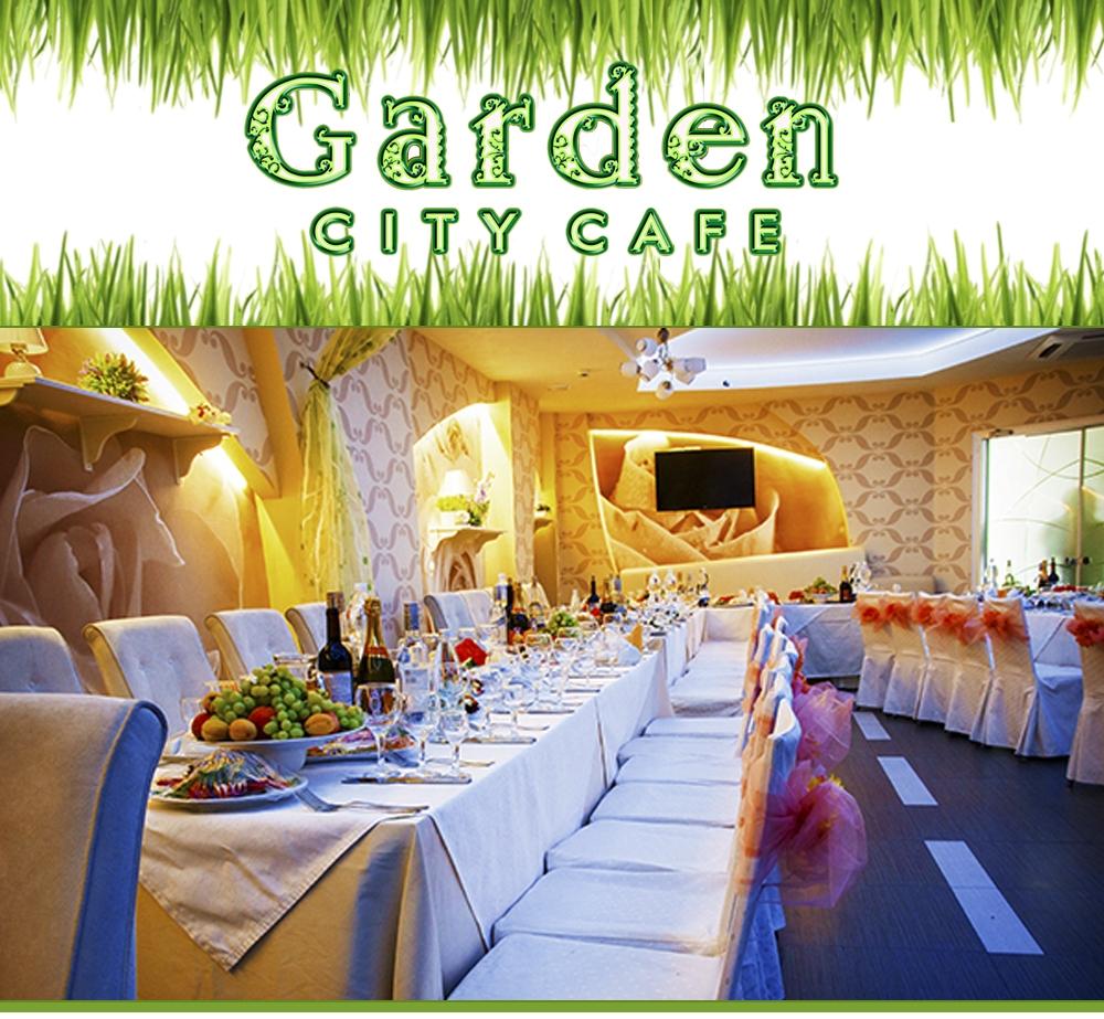 Кафе garden