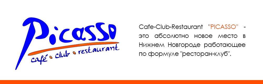 Адрес ресторана Пикассо