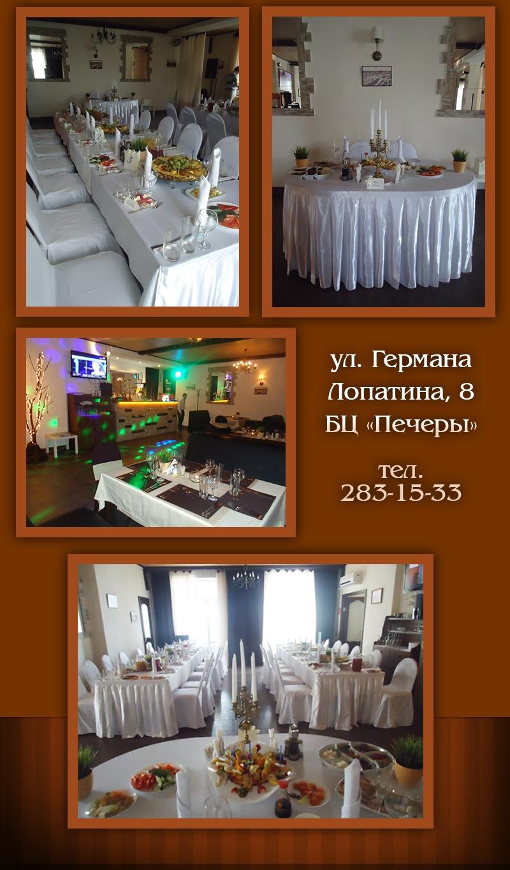 Кафе Герман Нижний—Новгород