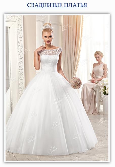 Абсолютно - свадебный салон / Свадебные платья
