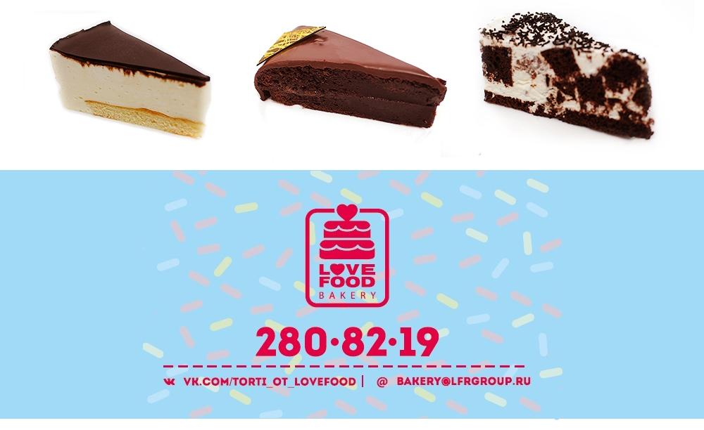 Love food bakery Нижний—Новгород