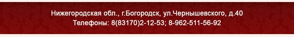 Hotelbogorodsk