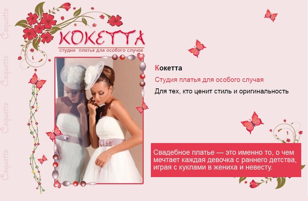 Прокат свадебных платьев Нижний—Ноагород