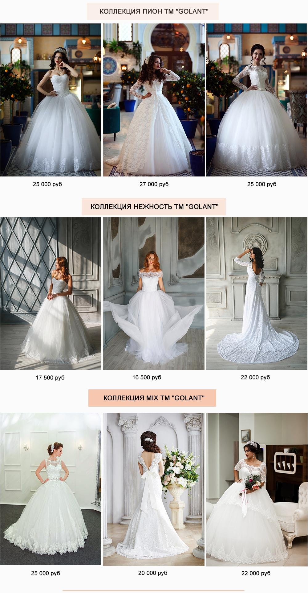 Шоу рус свадебные платья Нижний—Новгород
