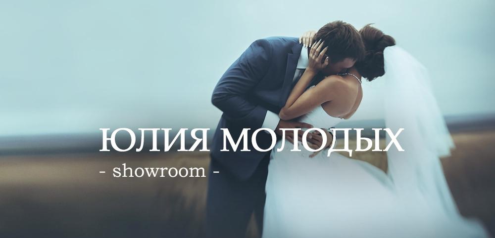 Магазин Юлия молодых