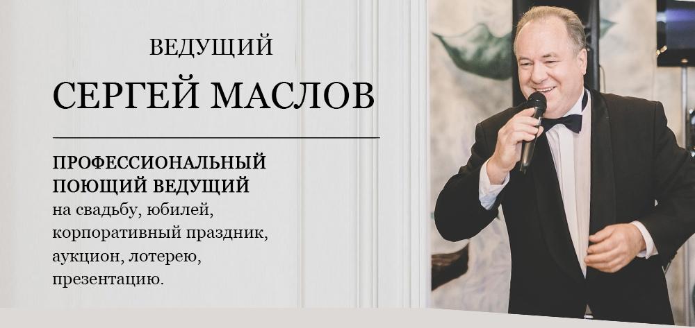 Сергей масло музыкант