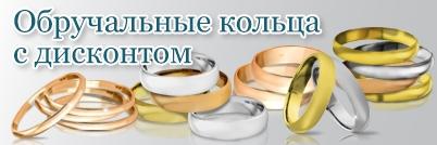 Кольца обручальные акция Нижний—Новгород