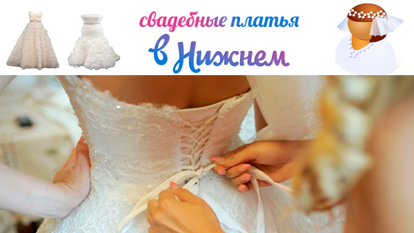 Сонник свадебное платье приснилось к чему снится свадебное