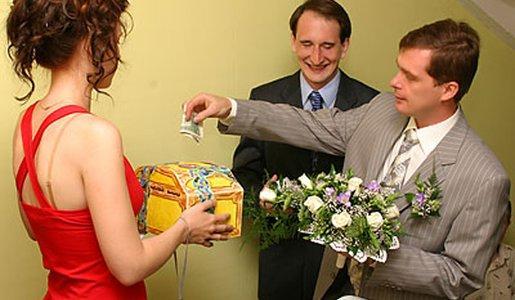 Выкуп невесты кто проводит