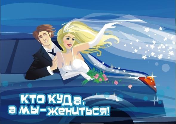 Свадебное приглашение Нижний—Новгород