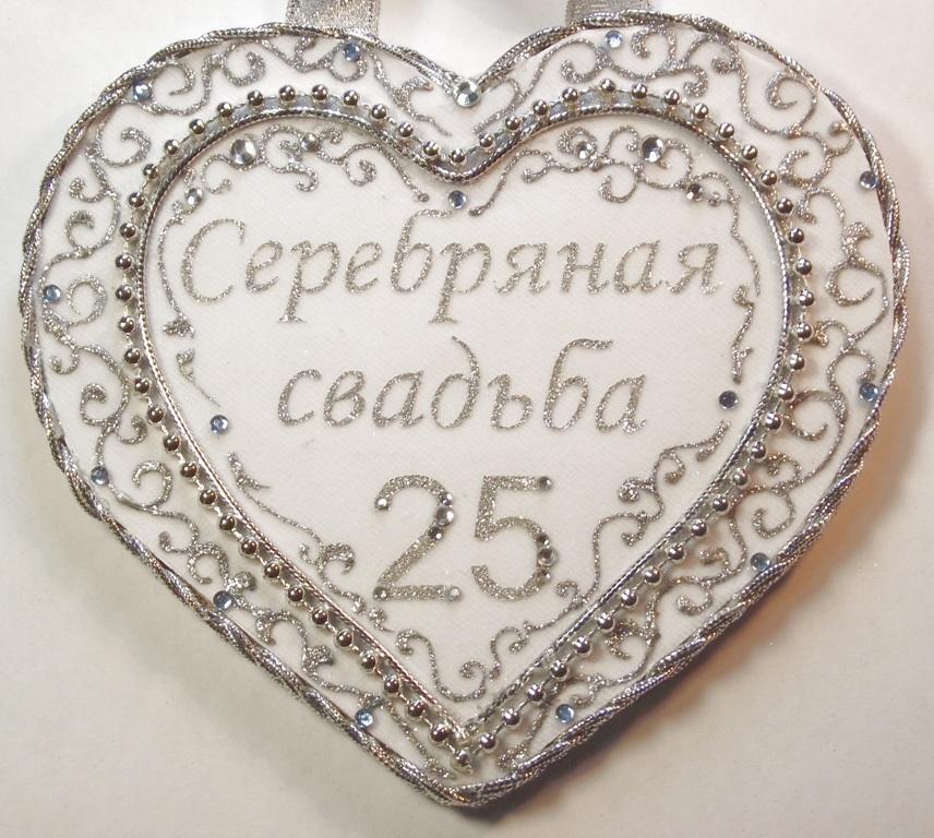 Поздравление родителям 25 лет свадьбы