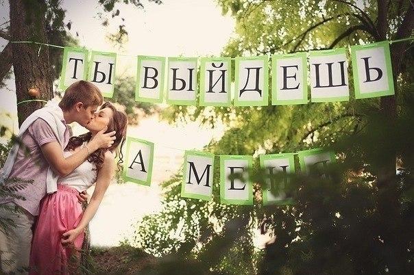 Фото будь моей женой