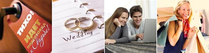Подготовка к свадьбе все учесть