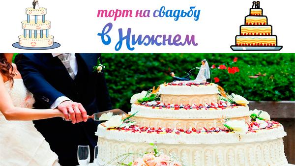 »Свадебный
