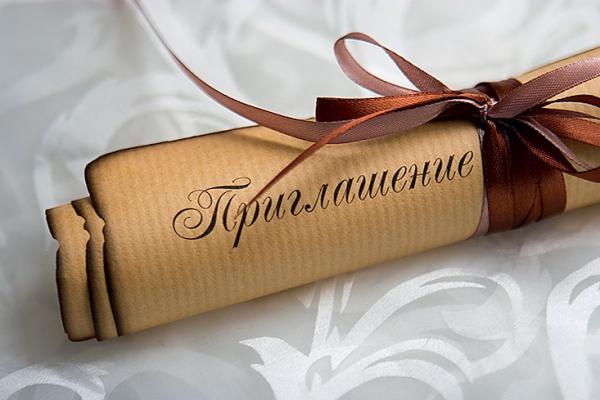 Свадебное приглашение в стиле