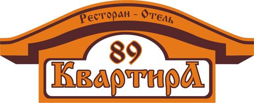 Квартира 89 Нижний Новгород официальный сайт